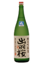 出羽桜 出羽燦々誕生記念純米吟醸のボトル