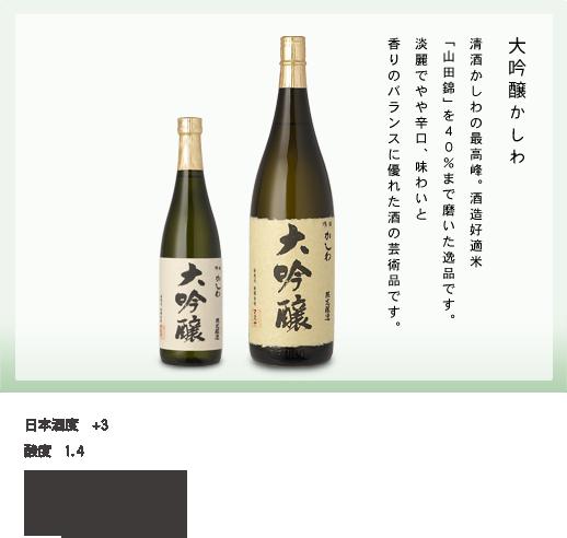 清酒かしわの最高峰。酒造好適米「山田錦」を40%まで磨いた一品です。