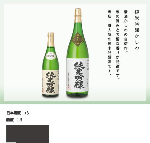 清酒かしわの自信作。米の旨みと芳醇な香りが特徴です。