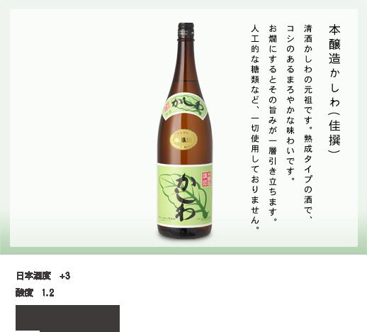 清酒かしわの元祖です。熟成タイプの酒で、コシのあるまろやかな味わいです。