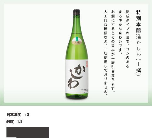 熟成タイプの酒で、コシのあるまろやかな味わいです。お燗にするとその旨みが一層引き立ちます。