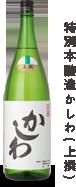特別本醸造かしわ(上撰)